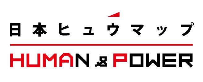 human_power_last
