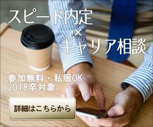 インターンナビ 無料ユーザー登録
